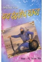 Baba Banda Singh Bahadur - Book By Principal Nihal Singh Ras