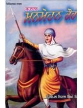 Bahadur Manmohan Kaur - Book By Principal Nihal Singh Ras