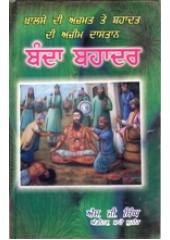 Banda Bahadur - Book By S.G. Singh