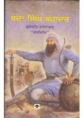Banda Singh Bahadur - Book By Kuldeep Bhattnagar