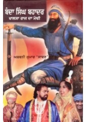 Banda Singh Bahadur - Khalsa Raj Da Modi - Book By Ashwani Kumar Sawan