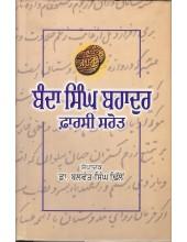 Banda Singh Bahadur Pharsi Sarot - Book By Dr. Balwant Singh Dhillon