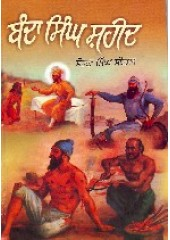 Banda Singh Shaheed - Book By Sohan Singh Seetal