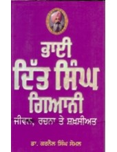 Bhai Ditt Singh Giani - Jeevan Rachna Te Shakhsiat - Book By Dr Karnail Singh Somal