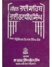 Bhai Sahib Bhai Randhir Singh  - Book By Principal Nihal Singh Ras