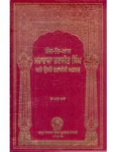 Fauj-e-Khaas MRS ate Usde Francisi Afsar - Book By Yon-Mari Laafon