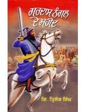 Gurdas Nangal De Shaheed - Book By Giani Trilok Singh