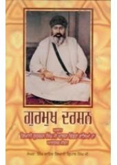 Gurmukh Darshan - Book By Singh Sahib  Giani Kripal Singh Ji