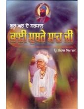Guru Ghar De Shardaloo Bhai Suthre Shah Ji  - Book By Nihal Singh Ras