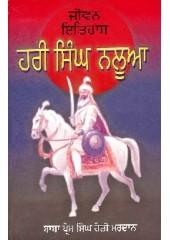Hari Singh Nalwa - Book By Baba Prem Singh Hoti Mardan