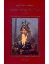 Hari Singh Nalwa - Khalsa Ji Da Champion - Book By Vaneet Nalwa