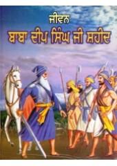 Jeevan Baba Deep Singh Ji  - Book By Dr Rai Jasbir Singh