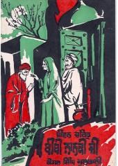 Jeevan Bachitar Bibi Nanaki Ji  - Book By Kesar Singh Multani