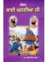 Jeevan Bhai Ghanaiya Ji - Book By Dr Ajit Singh Aulakh