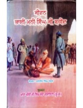 Jeevan Bhai Mani Singh Shaheed - Book By Randhir Singh Sambhal