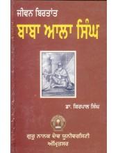 Jeevan Birtant Baba Ala Singh - Book By Dr. Kirpal Singh