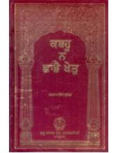 Kabhu na Chhaade Khet - Book By Kartar Singh Duggal