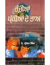 Kachian Pakian De Bhaa - Part 1 - Book By Professor Pritam  Singh