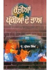Kachian Pakian De Bhaa - Part 1 - Book By Professor Pritam  Singh