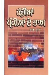 Kachian Pakian De Bhaa - Part 2 - Book By Professor Pritam  Singh