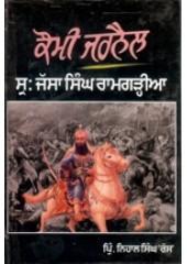 Kaumi Jarnail : S. Jassa Singh Ramgarhia - Book By Principal Nihal Singh Ras