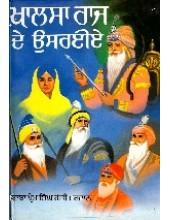 Khalsa Raj De Usarie - Book By Baba Prem Singh Hoti Mardaan