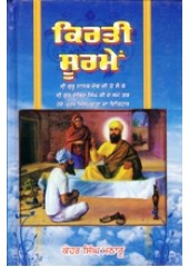 Kirti Soorme - Book By Kehar Singh Matharoo