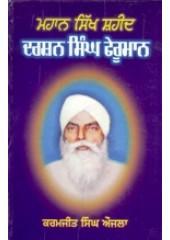 Mahaan Sikh Shaheed Darshan Singh Ferumaan - Book By Karamjit Singh Aujla