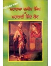 Maharaja Daleep Singh Ate Maharani Jind Kaur  - Book By Principal Nihal Singh Ras