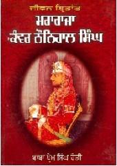 Maharaja Kanwar Naunihaal Singh - Book By Baba Prem Singh Hoti Mardaan