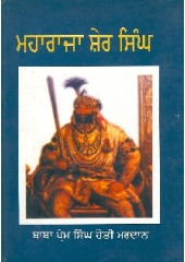 Maharaja Sher Singh - Book By Baba Prem Singh Hoti Mardaan