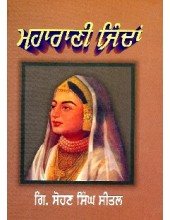 Maharani Jindan - Book By Sohan Singh Seetal
