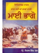 Mai Bhago - Book By Principal Nihal Singh Ras