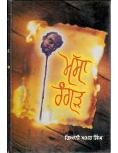 Massa Rangar - Book By Giani Amar Singh