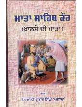 Mata Sahib Kaur - Khalse Di Mata - Book By Giani Jujhar Singh Azaad