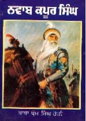 Nawab Kapoor Singh  - Book By Prem Singh Hoti Mardan
