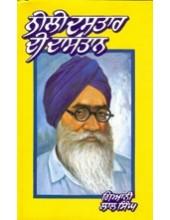 Neeli Dastar Di Dastaan - Book By Giani Lal Singh
