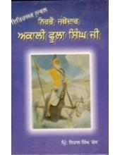Nirbhai Jathedar Akali Foola Singh - Book By Principal Nihal Singh Ras