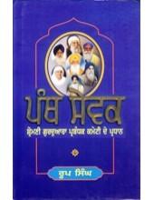 Panth Sewak - Shromani Gurdwara Parbandhak Committe De Pradhan -  Book By Roop Singh