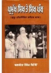 Pramukh Sikh Te Sikh Panth - Book By Balwant Singh Dhillon
