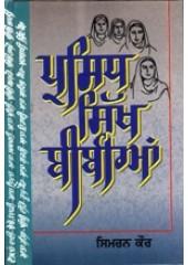 Prasidh Sikh Bibian - Book By Simran Kaur