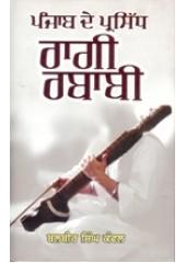 Punjab De Prasid Raghi Rababi - Book By Balbir Singh Kanwal