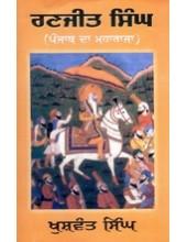 Ranjit Singh - Punjab Da Maharaja - Book By Khushwant Singh