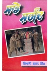 Sade  Shaheed - Book By Giani Bhajan Singh