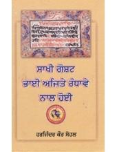 Sakhi Gosht Bhai Ajite Randhawe Naal Hoi  - Book By Harjinder Kaur Sohal