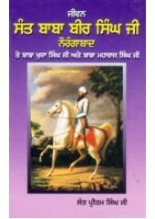 Sant Baba Bir Singh Ji Naurangabad - Baba Khuda Singh Ji - Baba Maharaja Singh Ji  - Book By Sant Pritam Singh Ji