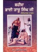 Shaheed Bhai Taru Singh Ji - Book By Dr Ajit Singh Aulakh