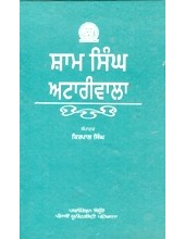 Sham Singh Atariwala - Book By Kirpal Singh