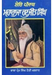 Shere Punjab Maharaja Ranjit Singh - Book By Baba Prem Singh Mardan