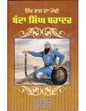 Sikh Raj Da Modhi Banda Singh Bahadur - Book By Harnek Singh Gill , Saroop Lal Kaile